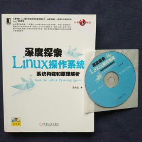 深度探索Linux操作系统:系统构建和原理解析(带光盘)包快递