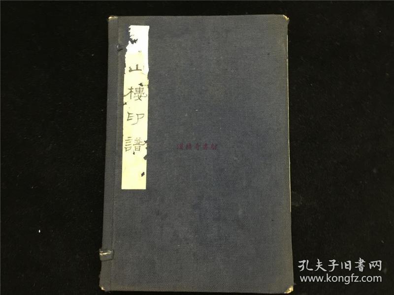 日本印谱《对山楼印谱》1函2册全。手钤,大正元年(民国初),最低价