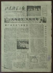 报纸-山东科技小报1978年2月16日(大办沼气 大有可为)