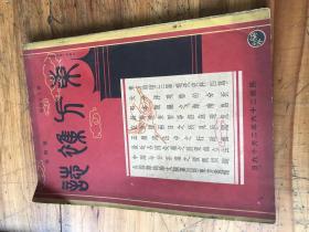 2854:《东方杂志》第三十四卷 第四号,内有陈波儿表演,绥北军事现势的最前线 ,日本新内阁成立 日本美女的摸珠姑娘等精彩内容