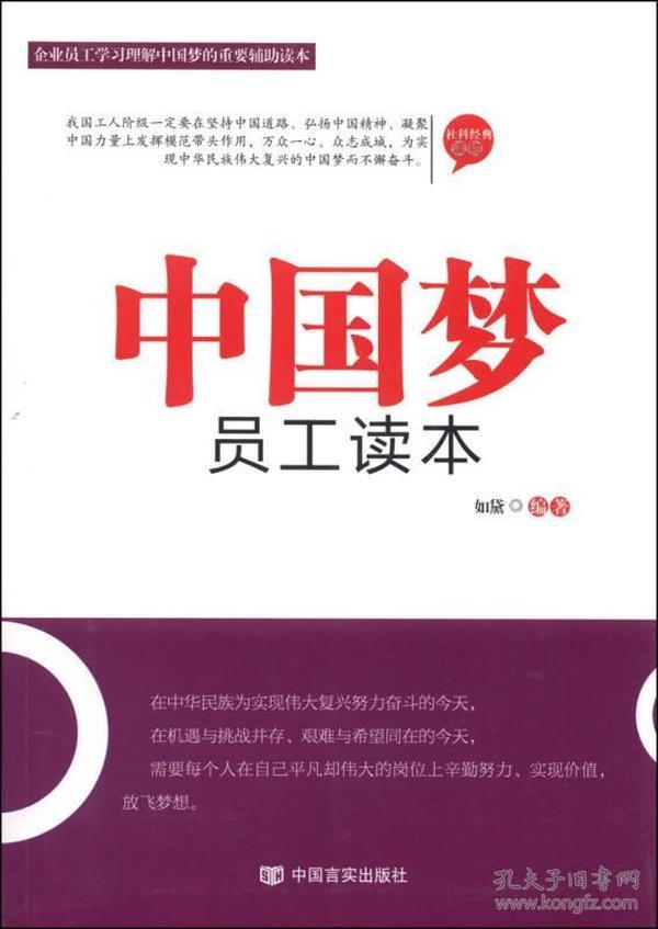中国梦员工读本