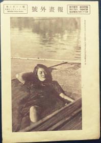 民国23年11月24日《号外画报》刊有:早期著名女影星、抗战时期爱国特工英茵(原名英洁卿,又名英凤贞)在新时代公司拍摄的电影《王先生的秘密》剧照!
