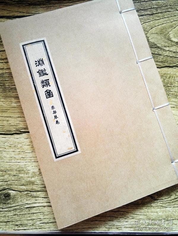 【古琴】渊鉴类函 乐部 琴卷 0215