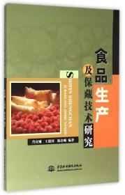 T-食品生产及保藏技术研究