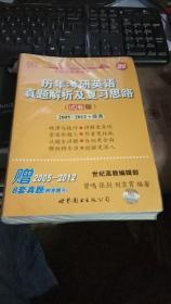 2018历年考研英语真题解析及复习思路(试卷版)2005-2012提高