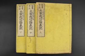《大乘起信论义记》和刻本 线装三卷3册全 宗教书 大乘佛教重要论书 全书分因缘分、立义分、解释分、修行信心分和劝修利益分五部分,把大乘如来藏思想和唯识说结合为一 明治二十七年 1894年发行