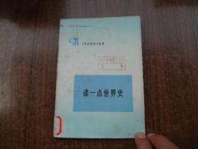 《学点历史》丛书:读一点世界史