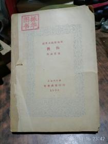 民国毛边本:沫若小说戏曲集---后悔【1930年初版,1931年再版】