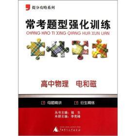 (正版)14常考题型强化训练 高中物理 电和磁