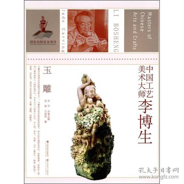 中国工艺美术大师:李博生(玉雕)