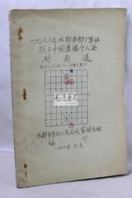 一九七六年成都市部分单位职工中国象棋个人赛对局选