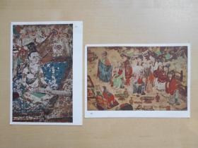 50年代【敦煌壁画明信片,2张】