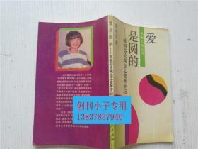 爱是圆的--陈祖芬论观念之变革手记  上海人民出版社