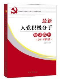 最新入党积极分子培训教材(2014年版)