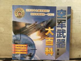 空军武器大百科(第二版)