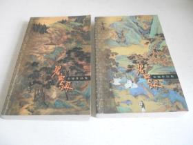 碧血剑【上下全】三联,口袋书【一版一印】
