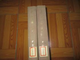 漢書補注  (上下冊全)      83年1版1印