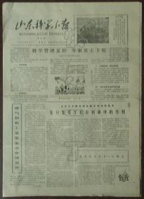报纸-山东科技小报1978年3月2日(科学管理麦田 夺取更大丰收)