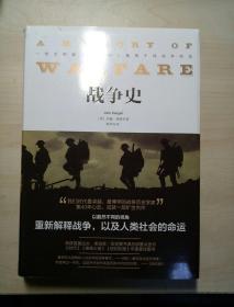 战争史(20周年纪念版)