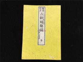 明治时代蝴蝶装日本《古战场地图》1册全。治日本史资料