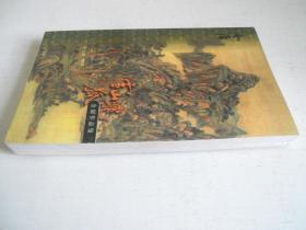 雪山飞狐【全一册】三联,口袋书【一版一印】
