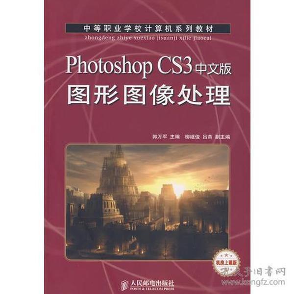 Photoshop CS3中文版图形图像处理(机房上课版)