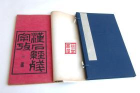 《汉石经残字考》1函1册全  民国 西泠印社聚珍版  木活字  线装