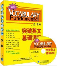 突破英文基础词汇刘毅 刘毅著 正版 9787560086484 书店