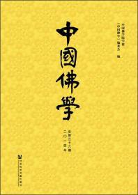 学术共同体文库:中国佛学(总第36期)