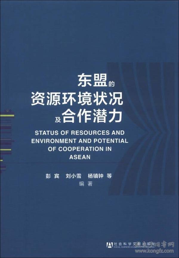 东盟的资源环境状况及合作潜力