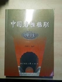 中国名胜楹联评注