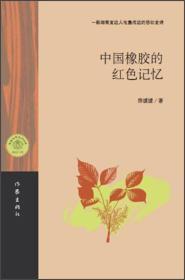 中国橡胶的红色记忆