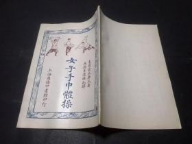 民國9年版:《女子手巾體操》(上海商務印書館印行,圖多,品相極佳)
