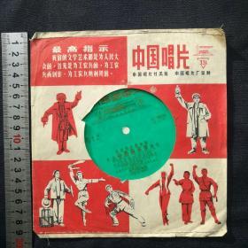 文革老唱片  京剧《智取威虎山选曲》,1967年上海京剧院,带文革特色封套 [柜9-1]