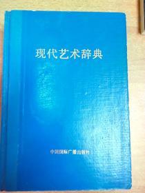 现代艺术辞典(32开精装)