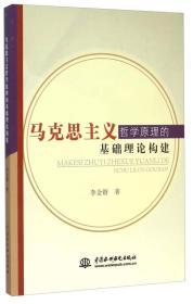 马克思主义哲学原理的基础理论构建