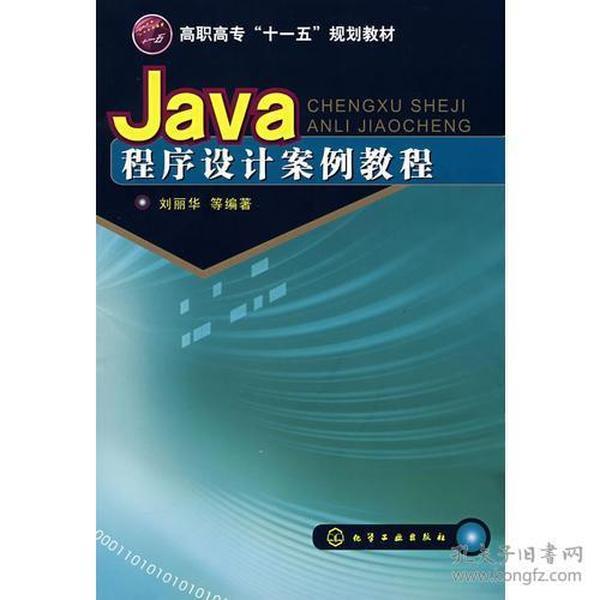 Java程序设计案例教程(刘丽华)