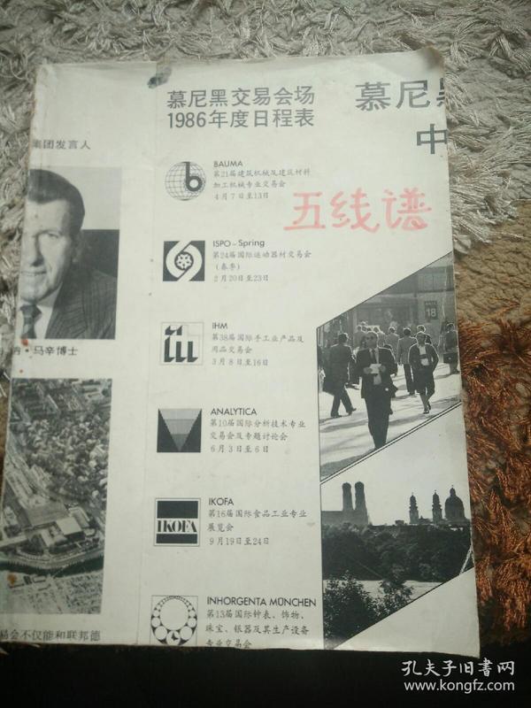 普通乐理(民国二十九年初版)