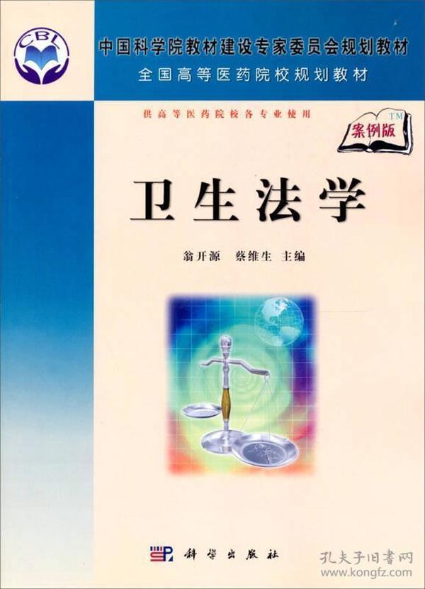 中国科学院教材建设专家委员会规划教材·全国高等医学院校规划教材:卫生法学(案例版)