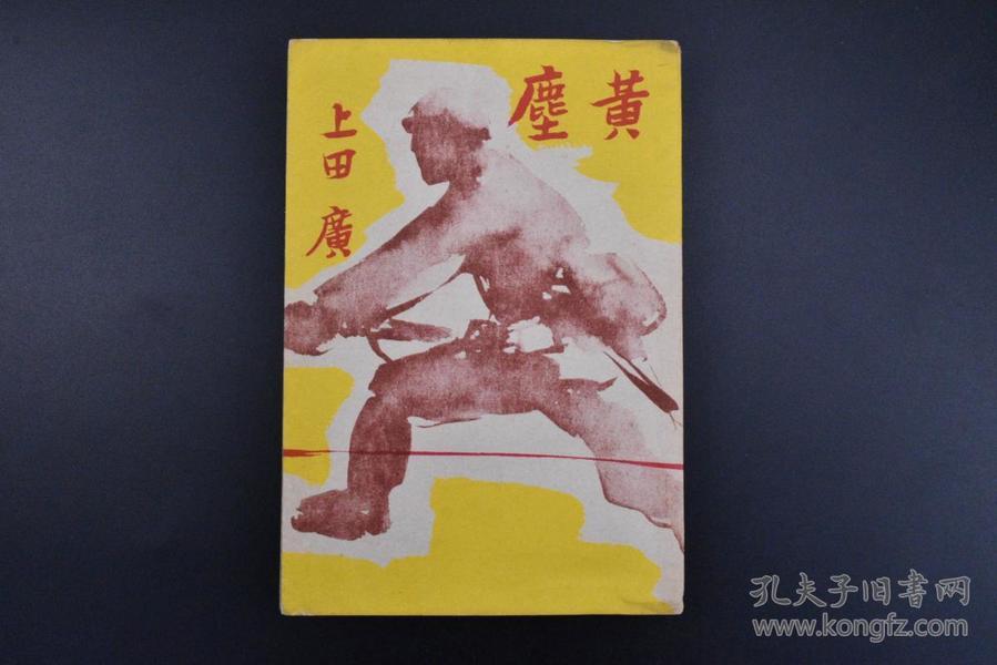 侵华史料《黄尘》 黄尘 一册全 介绍侵华日军在石家庄 娘子关一带活动  以及当地难民 和共产党领导下的军队 老照片及插画多幅 日本改造社出版 1938年发行