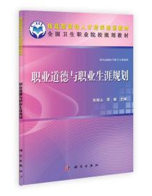 全国中等卫生职业学校规划教材:职业道德与职业生涯规划(共用课)