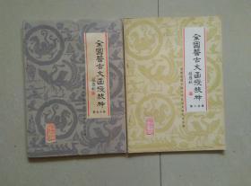 全国医古文函授教材 第二分册 第五分册 两册合售