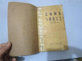 瓷釉制造与搪瓷工艺(牛皮纸封面)