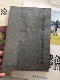 广州美术学院中国画系硕士论文集