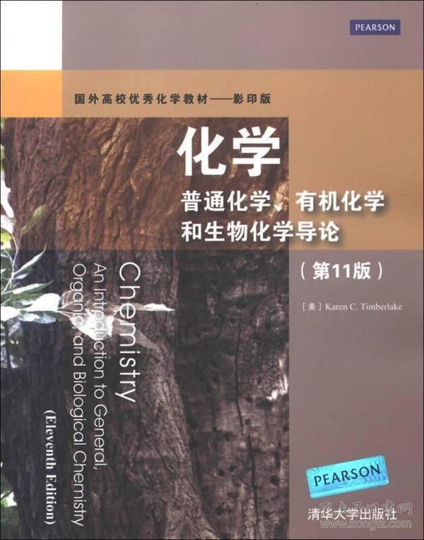 化学:普通化学、有机化学和生物化学导论 第11版