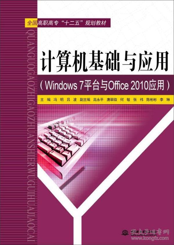计算机基础与应用-(Windows 7平台与Office 2010应用)