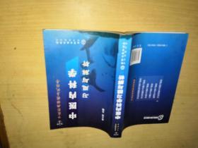 中医经典课程应试指导:中医内科学习题与解析