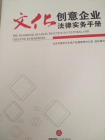 文化创意企业法律实务手册