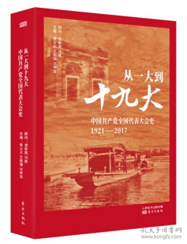 从一大到十九大:中国共产党全国代表大会史(1921:2017)