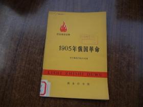历史知识读物;1905年俄国革命